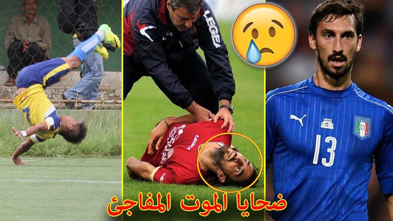 أشهر 10 لاعبين خطفهم الموت المفاجئ قبل أستوري.. بينهم عربيان!
