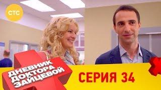 Дневник доктора Зайцевой 34