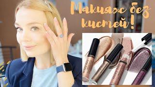Освежающий макияж за 5 минут