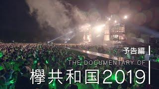 欅坂46 『The Documentary of 欅共和国2019』予告編