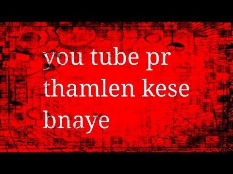 You tube pr thamlen kese bnaye Mp3