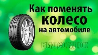 как поменять колесо на автомобиле?! Замена колеса
