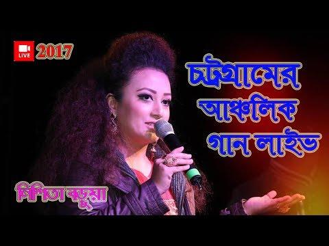 Chittagong District Song Live । Nishita Barua । Live Performance । Bangla Folk Song 2017