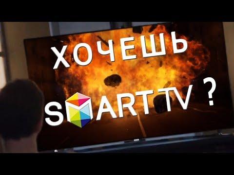 Как сделать смарт тв из обычного телевизора своими руками