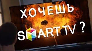 Как сделать SMART TV своими руками из любого телевизора. Самый топовый вариант - NetTop.