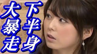 【フジテレビ】秋元優里アナの下半身が大暴走www 秋元優里 検索動画 25