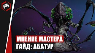 МНЕНИЕ МАСТЕРА #231: «Hlopaka» (Гайд - Абатур) | Heroes of the Storm
