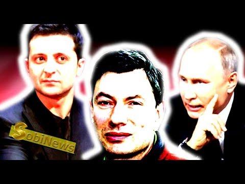 Путин - Зеленский. Переговоры. Какой будет результат?. Эйдман на SobiNews