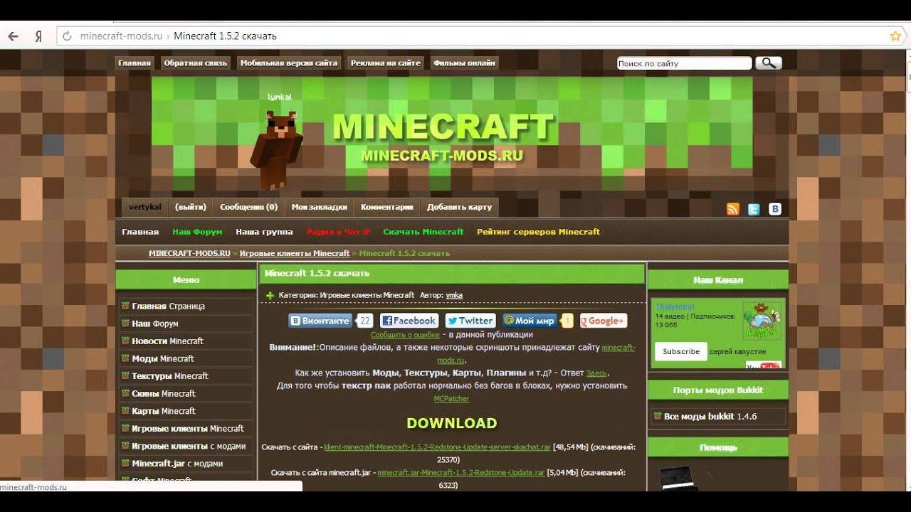 Скачать бесплатно Моды для Майнкрафт на mmods.net