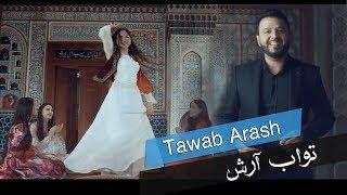 Tawab Arash Megom ishtani NEW AFGHAN SONG 2019 تواب آرش - آهنگ هراتی