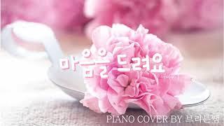 [사랑의 불시착OST]마음을 드려요 (아이유IU)-피아노커버