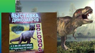 Тільки до 29 вересня в алмати. Динозаври.Виставка роботів динозаврів.