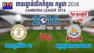3:30 PM Live Streaming: Thailand Vs Brunei DS – 2016 AFF U-16 Youth Championship (Group B) [720p HD]