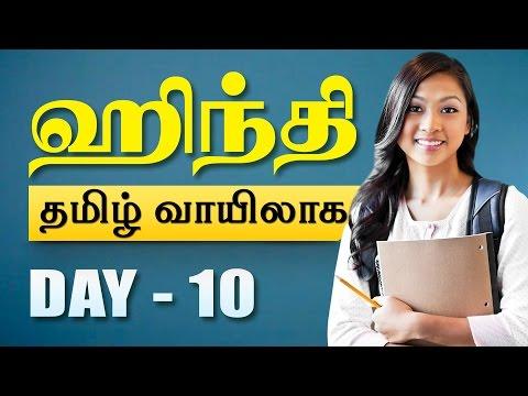 Learn Hindi Through Tamil | Learning Hindi | Lesson - 10