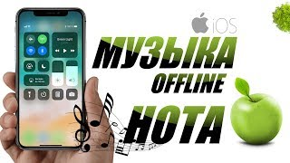 Музыка Offline - слушай и качай, ведь это легко!