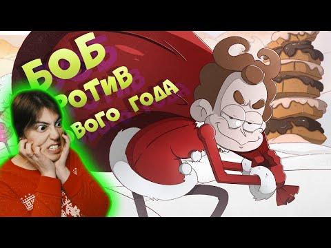 Боб на планете Рождества (эпизод 6, сезон 7) - Реакция на Знакомьтесь Боб