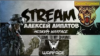 WARFACE.STREAM/Алексей Липатов/Сервер Альфа КЛАН СИЛА СТРИМА