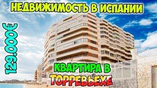 Квартира в Торревбехе, Испания.Первая линия моря. Цена: 129.000 € [Недвижимость в Испании](, 2017-11-07T07:59:33.000Z)