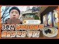 서울메트로 3호선 구파발행 남부터미널역 안내방송