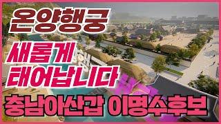 [이명수TV] 온양행궁 재현과 복합쇼핑몰, 스포츠레저까…