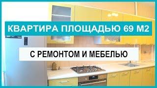 КВАРТИРА площадью 69 М2 с РЕМОНТОМ и МЕБЕЛЬЮ