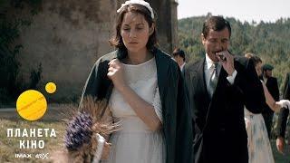 Ілюзія кохання - офіційний трейлер (український)