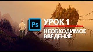 Photoshop для начинающих УРОК 1- НЕОБХОДИМОЕ ВВЕДЕНИЕ
