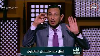 الشيخ رمضان عبد المعز: إنك تقضي حوائج الفقراء أفضل ما تعتكف في مسجد الرسول شهر كامل  #لعلهم_يفقهون