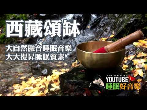 8小時西藏頌缽大自然睡眠音樂 Tibetan Singing Bowl