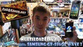 Samsung GT-S8600 Wave 3 прошивка. Как прошить Samsung GT-S8600 Wave 3. Multiloader v5.67(Здравствуйте, с вами канал ЛайфХаков.нет и сегодня я покажу вам, как прошить телефон Samsung GT-S8600 Wave 3 при помощ..., 2015-02-01T01:57:28.000Z)