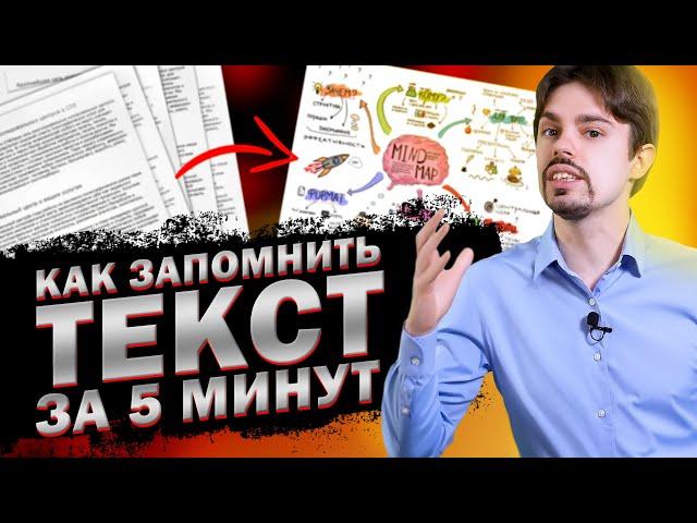 Как выучить текст / Как быстро запомнить длинный текст