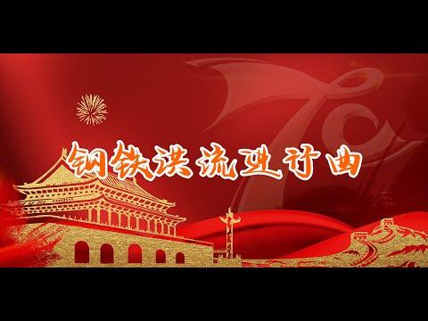 【无损原声】《钢铁洪流进行曲》国庆70周年阅兵