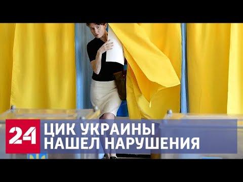 Выборы на Украине. Последние новости - Россия 24 - Видео онлайн