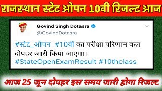 RSOS 10th Class Result Date And Time    How to chek Rsos 10th Result 2019   Good News