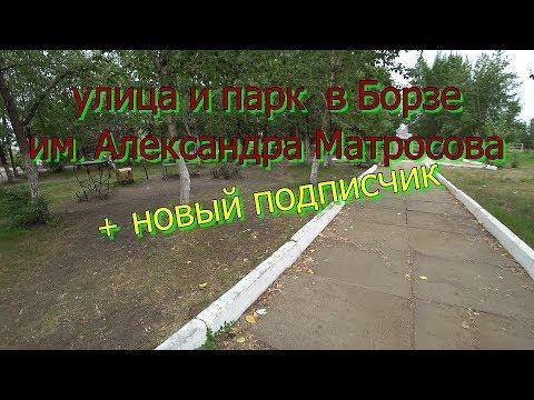 Улица и парк Матросова. Борзя. 06.07.2019