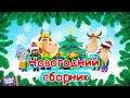 Бурёнка Даша Сборник новогодних песен mp3