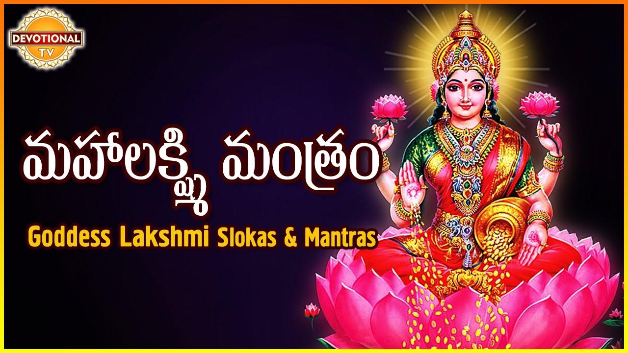 Maha Lakshmi Mantram | Goddess Lakshmi Devi Telugu And Sanskrit Slokas |  Devotional TV