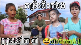 តម្រិះជិះកឯង | New Funny kids 2019 | New Comedy kids from Khchao Keatha