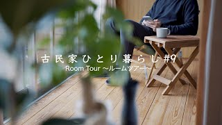 [Room tour] Single Man's Room/ Daily Goods in Country Life