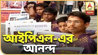আইপিএল-আনন্দে উচ্ছ্বসিত অনাথ আশ্রমের কচি-কাঁচারা   ABP Ananda