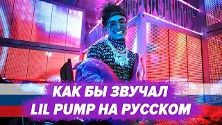 О ЧЕМ ЧИТАЕТ? LIL PUMP - BUTTERFLY DOORS НА РУССКОМ СOVER