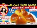බේකරියේ වගේම ගෙදරදී මාළු පාන් හදමු Sri lankan Fish Buns (maalu pan) by Apé Amma (English Subtitle)