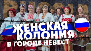 Что будет с мужиком в женской колонии в Городе Невест / Иваново