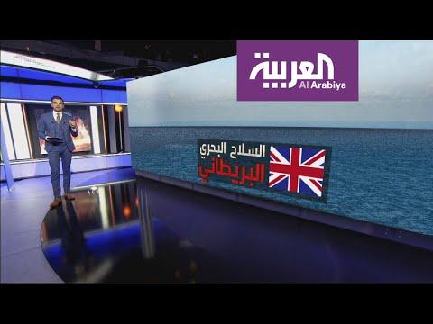 أسباب إخفاق الأسطول البريطاني في منع احتجاز ناقلة ستينا أمبيرو  - نشر قبل 6 ساعة
