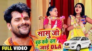 HD VIDEO Khesari Lal Yadav का New Bolbam Bhojpuri Song सासु जी बुक कके चल जाई OLA