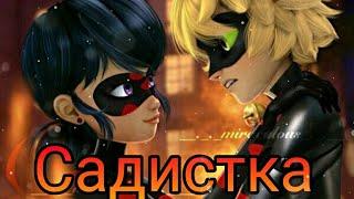 Клип Леди Баг и Супер Кот - Садистка(Совместно с Mika Win Lady)