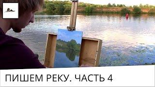 Как рисовать воду маслом на пленэре - часть 4(В этом уроке мы завершаем наш этюд на пленэре с рекой, прописываем отражение и рябь на нём. Больше уроков..., 2014-09-05T20:33:16.000Z)