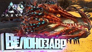C НУЛЯ ДО ВЕЛОНОЗАВРА - ARK Extinction - Выживание #1