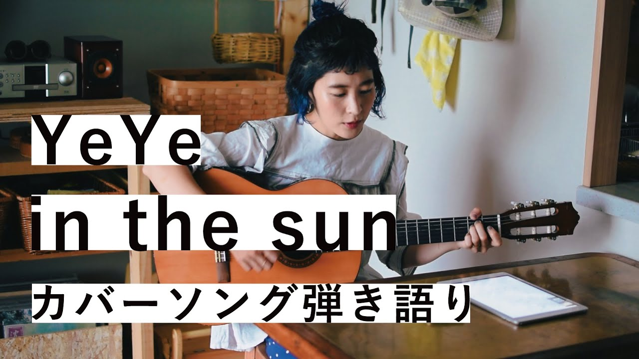 「In The Sun」/ She & Him 【cover /ギター弾き語り/ Sing with a guitar】#16