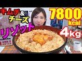 【MUKBANG】 Melty & Chewy Kimchi Cheese Risotto Recipe!!! [4Kg] 7774kcal [Use C…